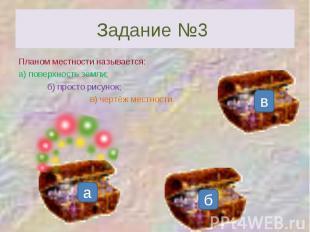 Задание №3 Планом местности называется:а) поверхность земли; б) просто рисунок;