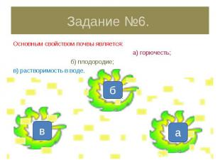 Задание №6. Основным свойством почвы является: а) горючесть; б) плодородие;в) ра