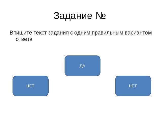Задание № Впишите текст задания с одним правильным вариантом ответа