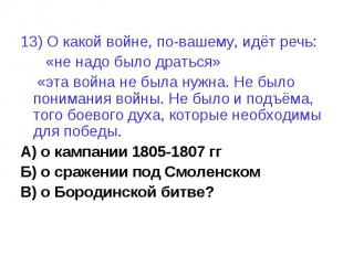 13) О какой войне, по-вашему, идёт речь: «не надо было драться» «эта война не бы