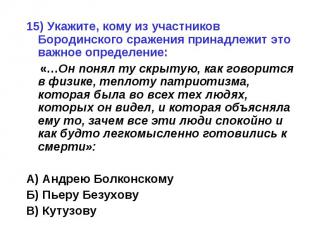 15) Укажите, кому из участников Бородинского сражения принадлежит это важное опр