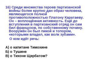 16) Среди множества героев партизанской войны более крупно дан образ человека, я
