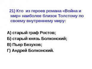 21) Кто из героев романа «Война и мир» наиболее близок Толстому по своему внутре
