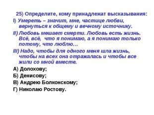 25) Определите, кому принадлежат высказывания:Ι) Умереть – значит, мне, частице