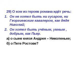 29) О ком из героев романа идёт речь:Он не хотел быть ни гусаром, ни Георгиевски