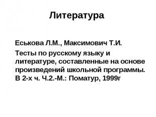 Литература Еськова Л.М., Максимович Т.И. Тесты по русскому языку и литературе, с