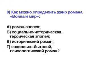8) Как можно определить жанр романа «Война и мир»:А) роман-эпопея;Б) социально-и