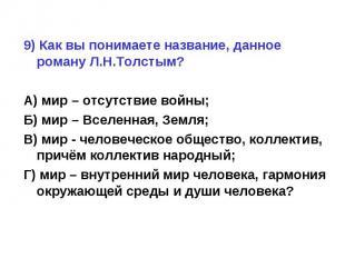 9) Как вы понимаете название, данное роману Л.Н.Толстым?А) мир – отсутствие войн