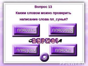 Вопрос 13Каким словом можно проверить написание слова пл_сунья?