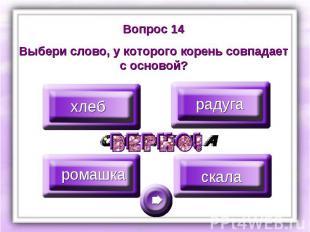 Вопрос 14Выбери слово, у которого корень совпадает с основой?