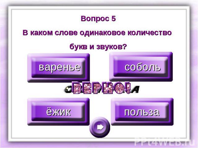 Вопрос 5В каком слове одинаковое количество букв и звуков?