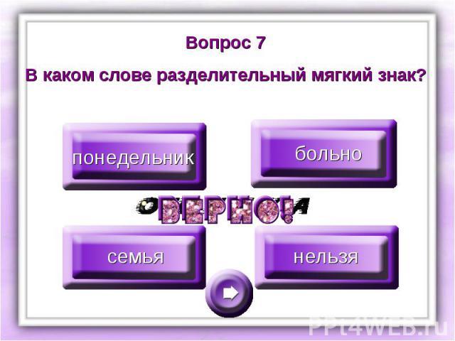 Вопрос 7В каком слове разделительный мягкий знак?