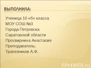 Выполнила: Ученица 10 «б» классаМОУ СОШ №3Города Петровска Саратовской областиПр