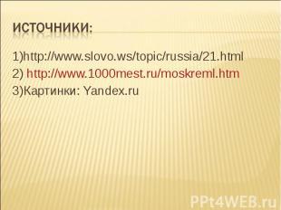 Источники: 1)http://www.slovo.ws/topic/russia/21.html2) http://www.1000mest.ru/m