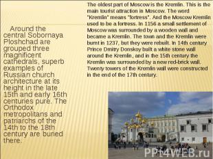 The oldest part of Moscow is the Kremlin. This is the main tourist attraction in