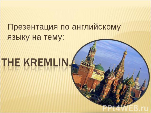 Презентация по английскому языку на тему: The Kremlin.
