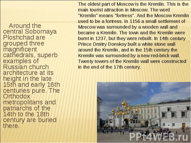 The oldest part of Moscow is the Kremlin. This is the main tourist attraction in Moscow. The word