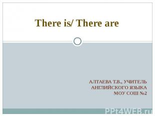 There is/ There are алтаева т.в., учительанглийского языкамоу сош №2