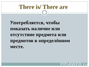 There is/ There are Употребляется, чтобы показать наличие или отсутствие предмет
