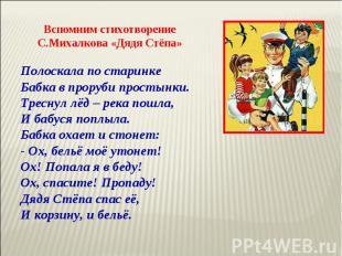 Вспомним стихотворение С.Михалкова «Дядя Стёпа» Полоскала по старинкеБабка в про