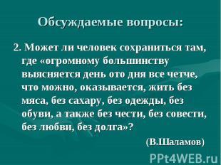 Обсуждаемые вопросы: 2. Может ли человек сохраниться там, где «огромному большин