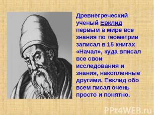 Древнегреческий ученый Евклид первым в мире все знания по геометрии записал в 15