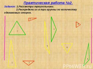 Практическая работа №2.Задание: 1.Рассмотри треугольники. 2.Распредели их в три