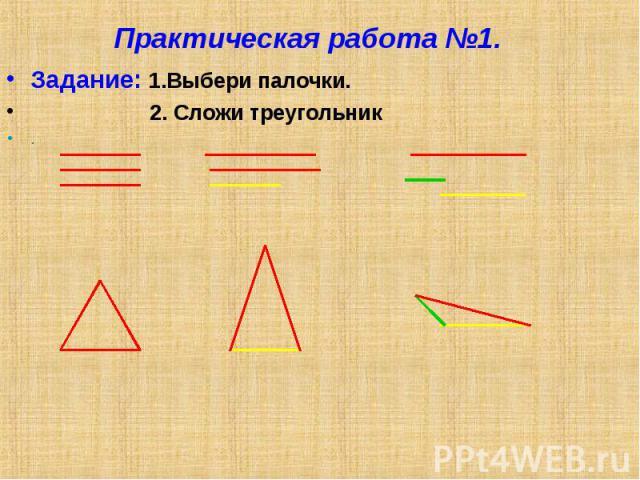 Практическая работа №1. Задание: 1.Выбери палочки. 2. Сложи треугольник.