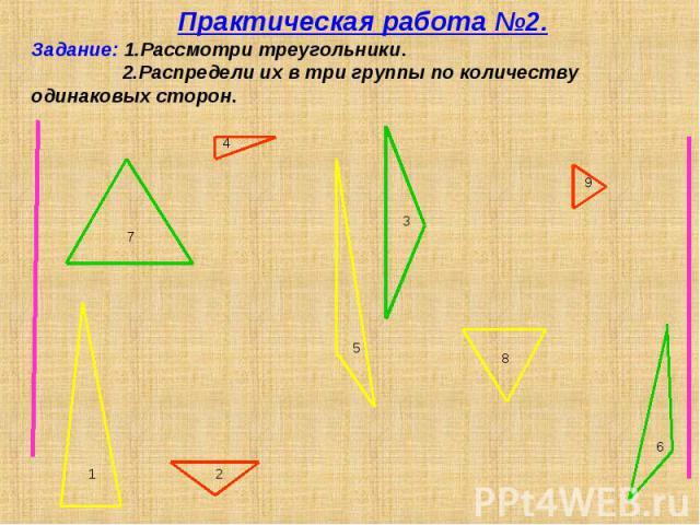 Практическая работа №2.Задание: 1.Рассмотри треугольники. 2.Распредели их в три группы по количеству одинаковых сторон.