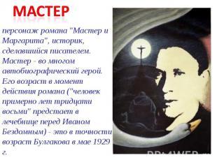 """Мастер персонаж романа """"Мастер и Маргарита"""", историк, сделавшийся писателем. Мас"""