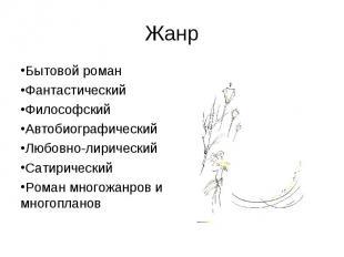 Жанр Бытовой романФантастический ФилософскийАвтобиографическийЛюбовно-лирический