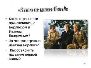 «Этого не может быть!» Какие странности приключились с Берлиозом и Иваном Бездом