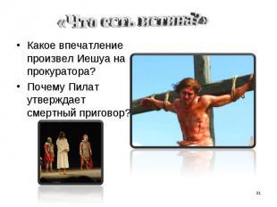 «Что есть истина?» Какое впечатление произвел Иешуа на прокуратора?Почему Пилат