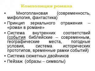 Композиция романа Многоплановая (современность, мифология, фантастика)Принцип зе