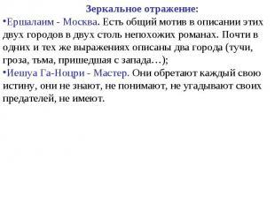 Зеркальное отражение:Ершалаим - Москва. Есть общий мотив в описании этих двух го