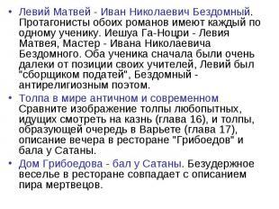 Левий Матвей - Иван Николаевич Бездомный. Протагонисты обоих романов имеют кажды