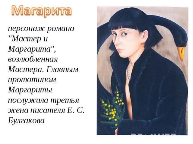 Магарита персонаж романа