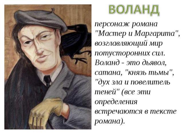 ВОЛАНД персонаж романа