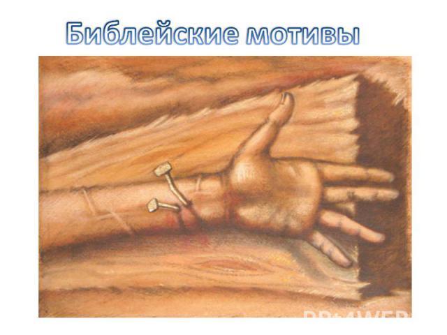 Библейские мотивы