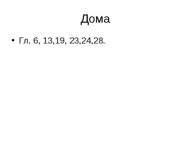 Дома Гл. 6, 13,19, 23,24,28.