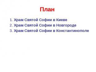План 1. Храм Святой Софии в Киеве2. Храм Святой Софии в Новгороде3. Храм Святой