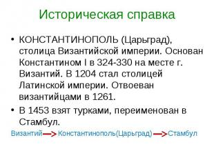 Историческая справка КОНСТАНТИНОПОЛЬ (Царьград), столица Византийской империи. О