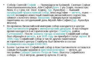 Собор Святой Софии— Премудрости Божией, Святая София Константинопольская, Айя-С