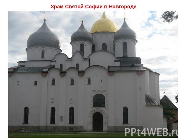 Храм Святой Софии в Новгороде