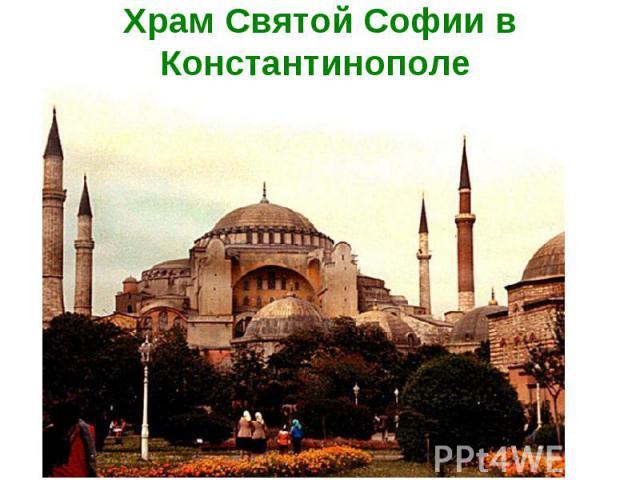Храм Святой Софии в Константинополе