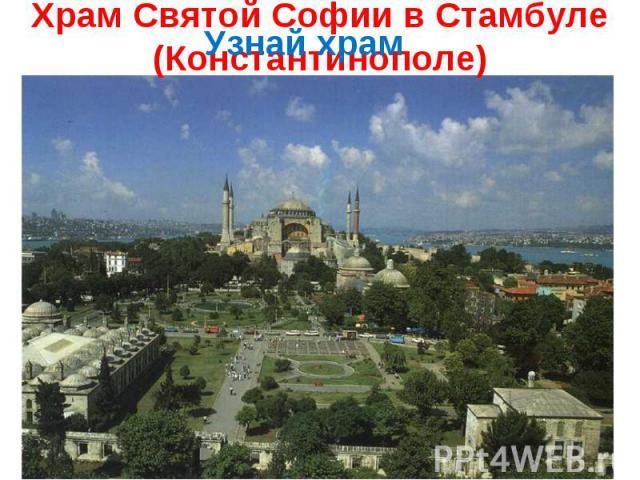 Храм Святой Софии в Стамбуле (Константинополе)
