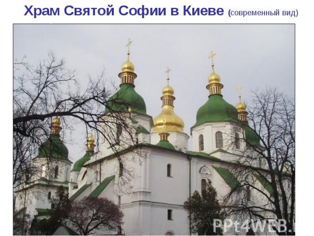 Храм Святой Софии в Киеве (современный вид)