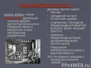 Чешский(1618-1623гг.) начало войны- Чехия23мая 1618г. делегация чешских дворян-п