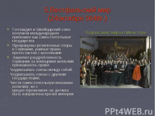 5.Вестфальский мир(24октября 1648г.) Голландия и Швейцарский союз получили между