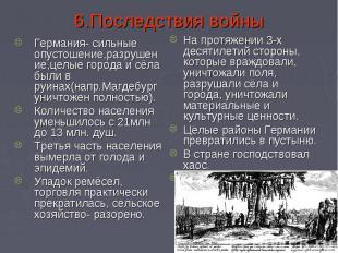 6.Последствия войны Германия- сильные опустошение,разрушение,целые города и сёла
